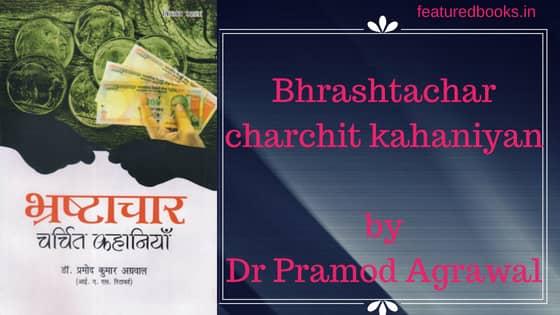 Bhrashtachar charchit kahaniyan review
